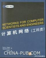 计算机网络(工科类)