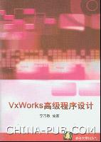 VxWorks高级程序设计