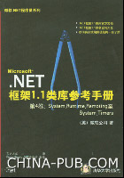 Microsoft.NET框架1.1类库参考手册第4卷:System.Runtime.Remoting至System.Timers