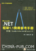 Microsoft.NET框架1.1类库参考手册第2卷:System.Collections至System.IO