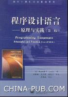 程序设计语言――原理与实践(第二版)