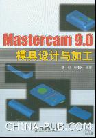 Mastercam 9.0模具设计与加工[按需印刷]