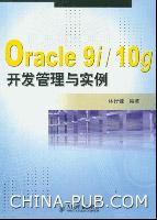 Oracle 9i/10g开发管理与实例[按需印刷]