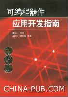 可编程器件应用开发指南