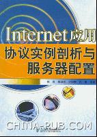 Internet应用协议实例剖析与服务器配置[按需印刷]