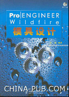 Pro/ENGINEER Wildfire模具设计[按需印刷]