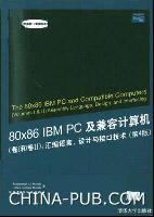 80x86 IBM PC及兼容计算机(卷Ⅰ和卷Ⅱ)――汇编语言、设计与接口技术(第4版)