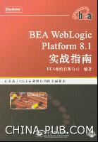 BEA WebLogic Platform 8.1实战指南[按需印刷]