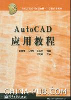 AutoCAD应用教程
