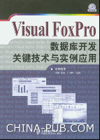 Visual FoxPro数据库开发关键技术与实例应用[按需印刷]