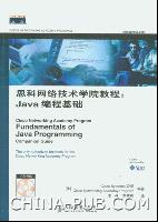 思科网络技术学院教程:Java编程基础