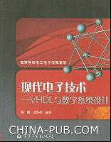 现代电子技术:VHDL与数字系统设计[按需印刷]
