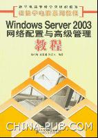 Windows Server 2003网络配置与高级管理教程[按需印刷]