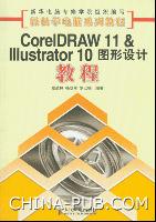 CorelDRAW 11_Illustrator 10图形设计教程