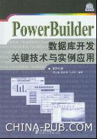 PowerBuilder数据库开发关键技术与实例应用[按需印刷]