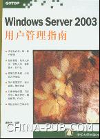 Windows Server 2003用户管理指南