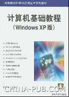 计算机基础教程(Windows XP版)