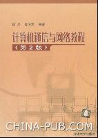 计算机通信与网络教程(第2版)