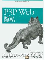 P3P Web隐私
