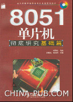 8051单片机彻底研究(基础篇)[按需印刷]