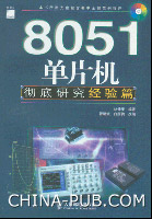 8051单片机彻底研究(经验篇)[按需印刷]
