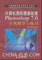 计算机图形图像处理Photoshop7.0上机指导与练习[按需印刷]