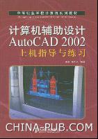 计算机辅助设计AutoCAD 2002上机指导与练习[按需印刷]
