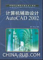 计算机辅助设计AutoCAD 2002[按需印刷]