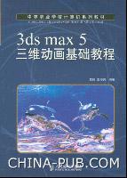 (特价书)3ds max 5三维动画基础教程