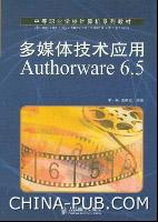 (特价书)多媒体技术应用Authorware 6.5
