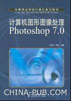 计算机图形图像处理Photoshop7.0[按需印刷]