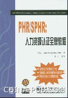 PHR/SPHR:人力资源认证全息教程