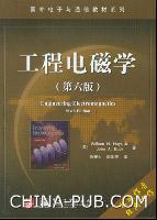 工程电磁学(第6版)