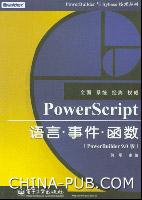 PowerScipt语言・事件・函数(PowerBuilder9.0版)[按需印刷]