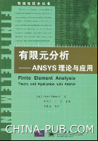 有限元分析:ANSYS理论与应用