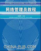 全国计算机技术与软件专业技术资格(水平)考试:网络管理员教程