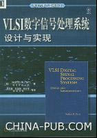 VLSI数字信号处理系统:设计与实现