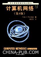 计算机网络(第4版)(中文版) (08年度畅销榜TOP50)