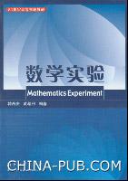 数学实验[按需印刷]