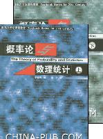 概率论与数理统计(上、下册)[按需印刷]