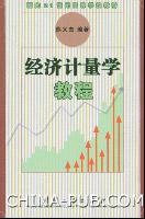 经济计量学教程[按需印刷]