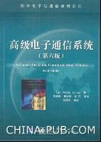 高级电子通信系统(第六版)
