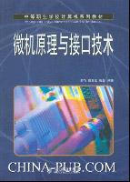 (特价书)微机原理与接口技术