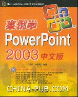 案例学PowerPoint2003中文版[按需印刷]