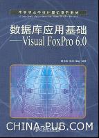 (特价书)数据库应用基础―VisualFoxPro6.0