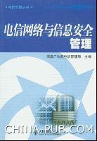 电信网络与信息安全管理[按需印刷]
