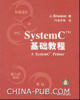 SystemC基础教程