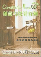 CorelDRAW 11中文版创意与设计百例