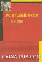 PCB电磁兼容技术―设计实践