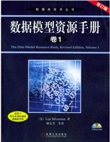 数据模型资源手册(修订版)卷1[按需印刷]